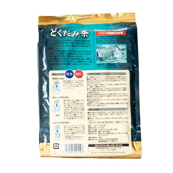 Orihiro Việt Nam | Trà diếp cá thanh nhiệt thải độc Orihiro 60 gói