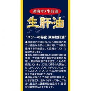 Viên uống dầu gan cá mập biển sâu Orihiro 180 viên